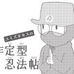 ユミズタキスの非定型忍法帖[第2回]