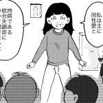 木村きこりの統合失調症ライフ<br />第9回 カミングアウト編⑧カミングアウトしながら生きていく!